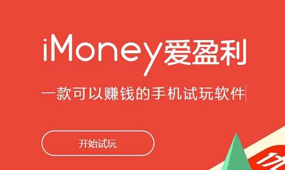 iMoney爱盈利苹果版下载